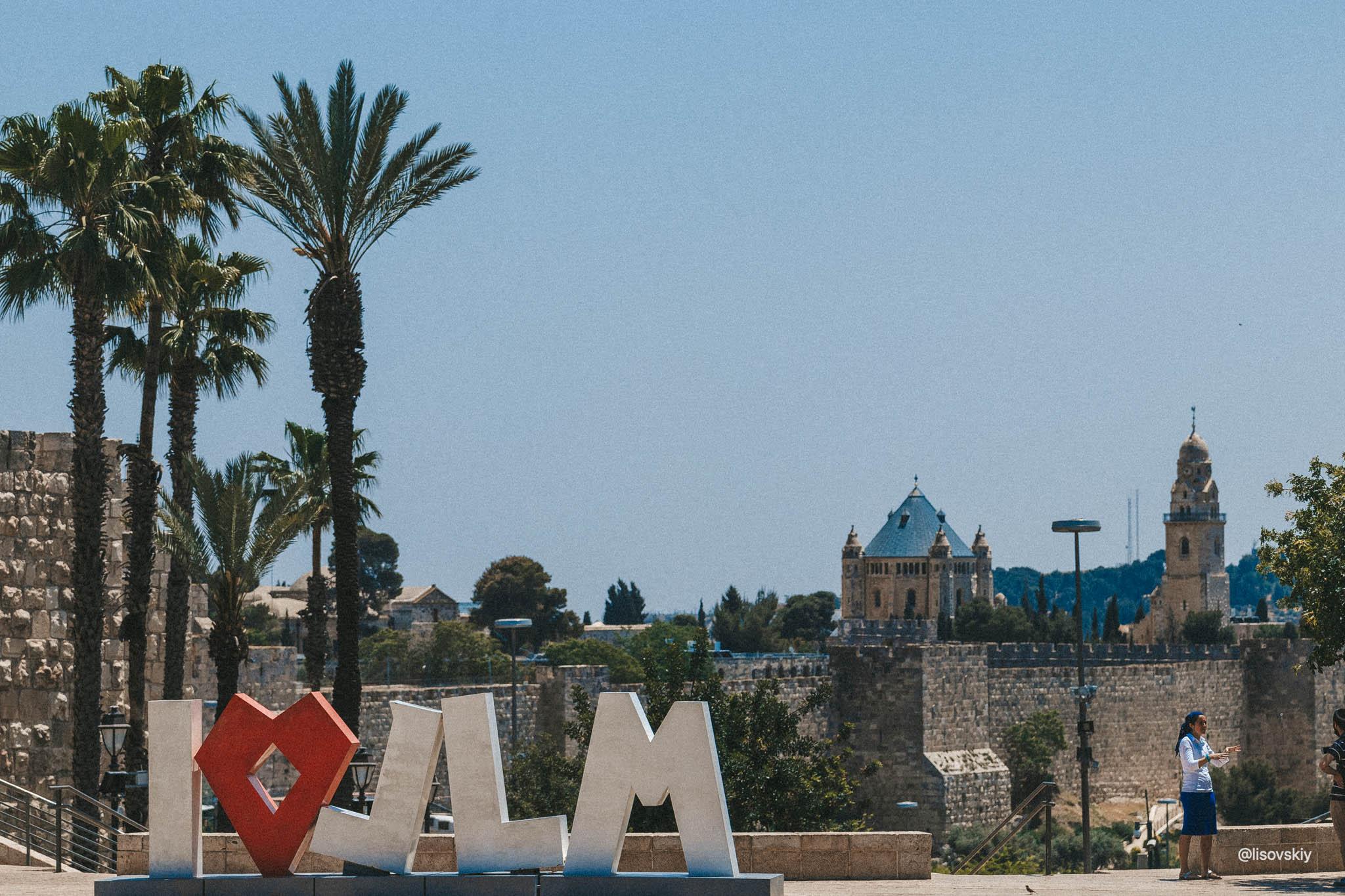 Вид на Старый город. Иерусалим