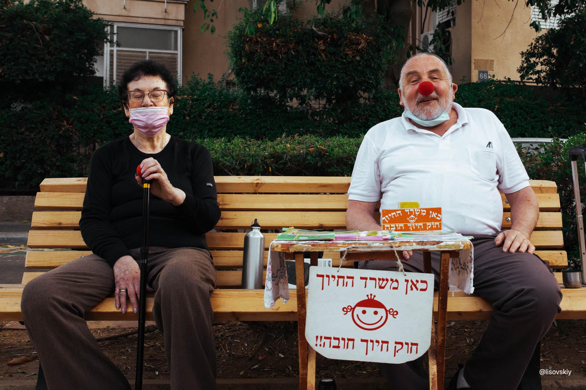 Министерство улыбок. Тель-Авив.